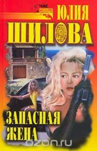 «Запасная жена» Юлия Шилова