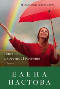 «Зонтик царевны Несмеяны» Елена Настова