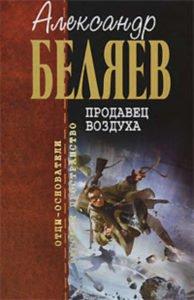 «Продавец воздуха» Александр Беляев