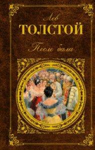 «Смерть Ивана Ильича» Лев Толстой