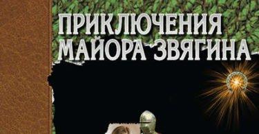 Викинг земля предков читать онлайн бесплатно
