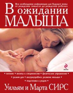 «В ожидании малыша» Марта Сирс, Уильям Сирс