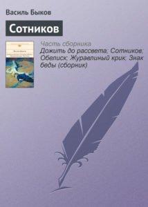 «Сотников» Василь Быков