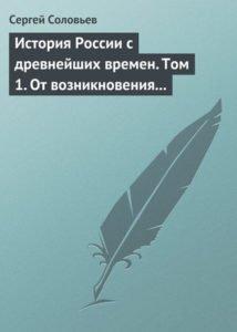 «История России с древнейших времен» Сергей Соловьев