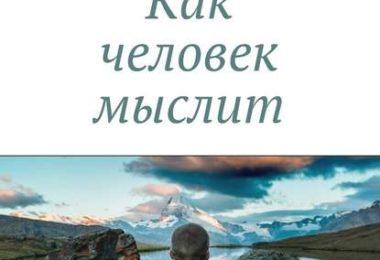 Обложка книги общая психология маклаков fb2