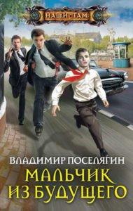 «Мальчик из будущего» Владимир Поселягин
