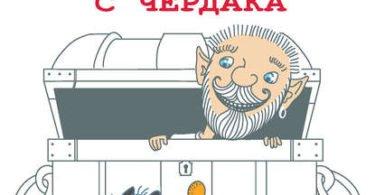 Евгений чеширко дневник домового читать бесплатно онлайн