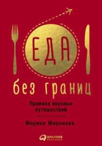 «Еда без границ: Правила вкусных путешествий» Марина Миронова