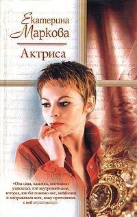 «Актриса» Екатерина Маркова