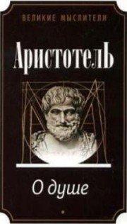 «О душе» Аристотель