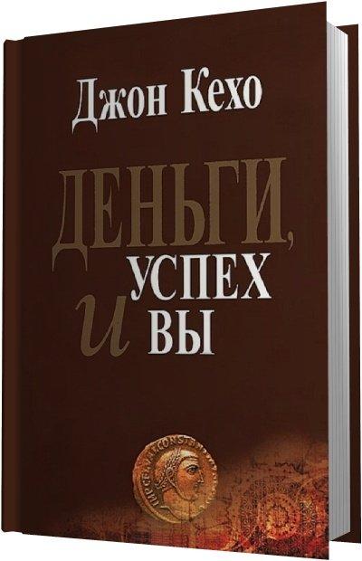 «Деньги, успех и вы» Джон Кехо