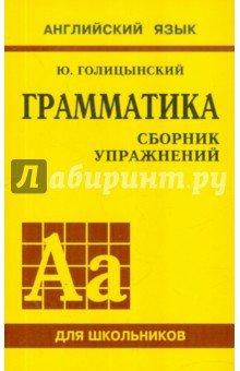«Грамматика английского языка. Сборник упражнений для средней школы» Юрий Голицынский