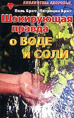 «Шокирующая правда о воде и соли» Брэгг Поль