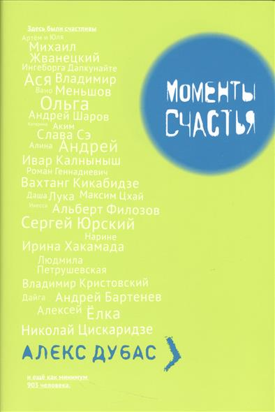 «Моменты Счастья» Алекс Дубас
