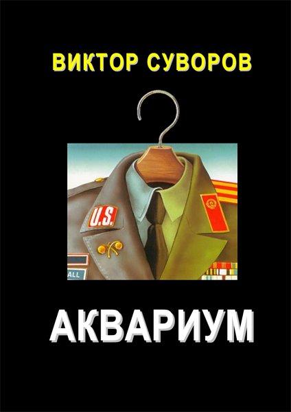 «Аквариум» Виктор Суворов