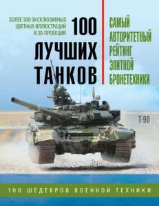 «100 лучших танков. Рейтинг элитной бронетехники» Андрей Чаплыгин