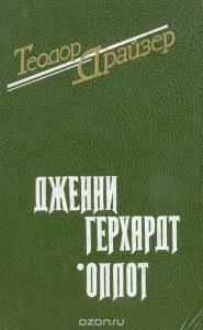 «Дженни Герхардт. Оплот» Теодор Драйзер