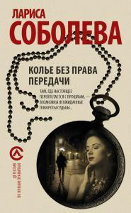 «Колье без права передачи» Лариса Соболева
