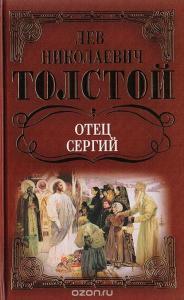 «Отец Сергий» Лев Толстой