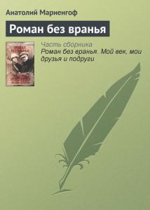 «Роман без вранья» Анатолий Мариенгоф
