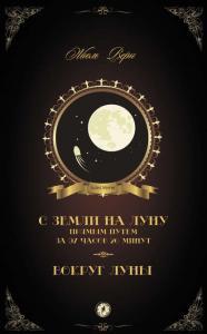 «С Земли на Луну прямым путем за 97 часов 20 минут. Вокруг Луны» Жюль Верн