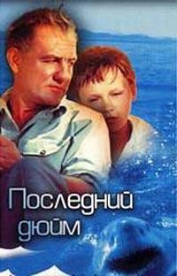 «Последний дюйм» Джеймс Олдридж