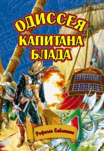 «Одиссея капитана Блада» Рафаэль Сабатини