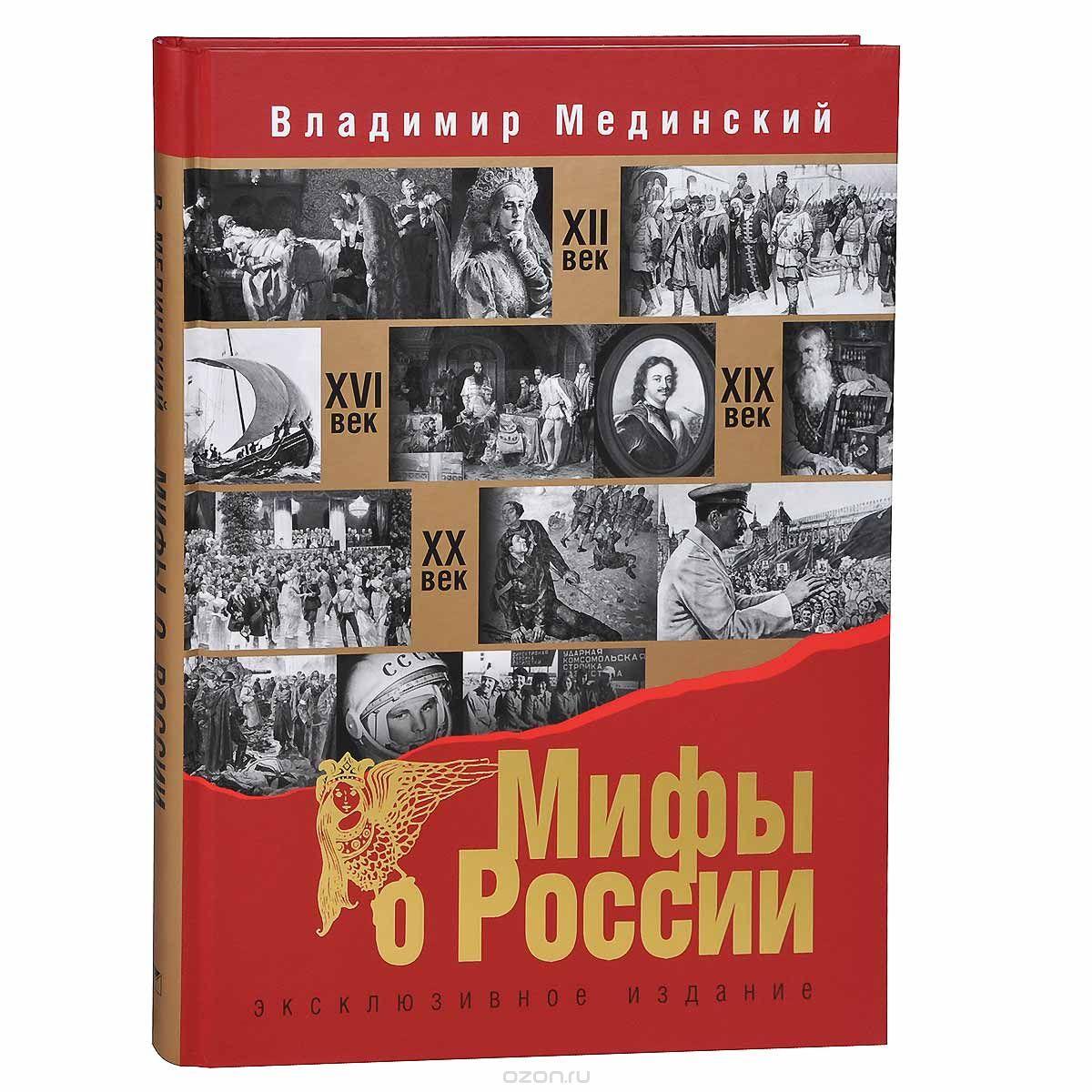 «Мифы о России» Владимир Мединский