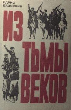 «Из тьмы веков» Идрис Базоркин