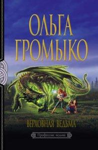 «Верховная Ведьма» Ольга Громыко