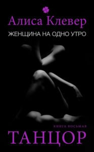 «Женщина на одно утро. Танцор» Алиса Клевер