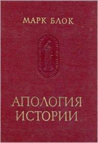 «Апология истории» Марк Блок