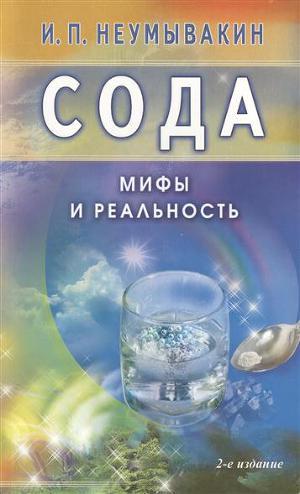 «Сода. Мифы и реальность» Иван Павлович Неумывакин