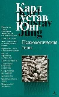 «Психологические типы» Юнг Карл