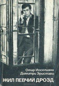«Жил певчий дрозд» Отар Иоселиани, Димитри Эристави