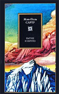 «Бытие и ничто. Опыт феноменологической онтологии» Поль Сартр Жан