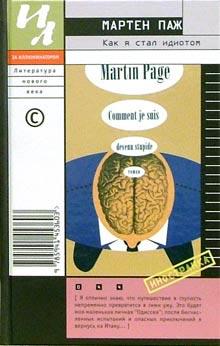 «Как я стал идиотом» Мартен Паж