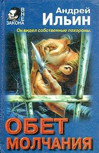 «Обет молчания» Андрей Ильин