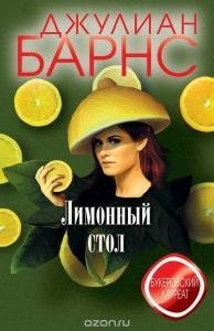 «Лимонный стол» Джулиан Барнс