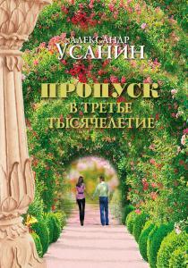 «Пропуск в третье тысячелетие» Александр Усанин