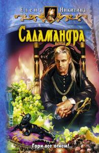 «Саламандра» Елена Никитина