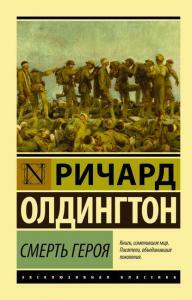 «Смерть героя» Ричард Олдингтон