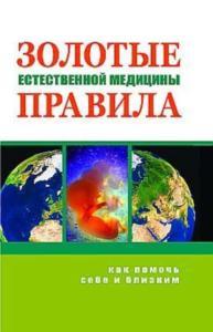 «Золотые правила естественной медицины» Марва Оганян
