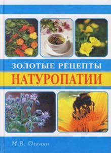 «Золотые рецепты натуропатии» Марва Оганян