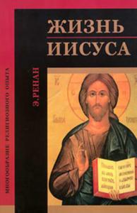 «Жизнь Иисуса» Эрнест Жозеф Ренан