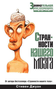 «Странности нашего мозга» Стивен Джуан