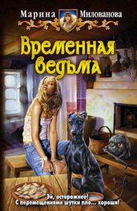 «Временная ведьма» Марина Милованова