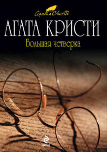 «Большая четверка» Агата Кристи