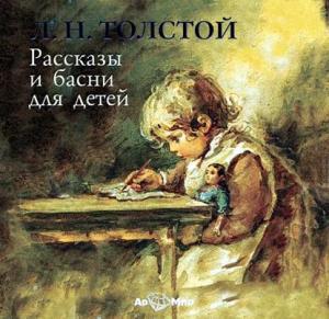«Басни» Лев Николаевич Толстой