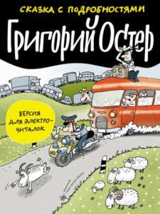 «Сказка с подробностями» Григорий Бенционович Остер